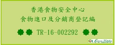 食物進口及分銷商登記編號